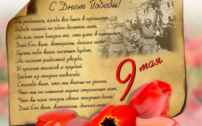 День победы – 9 мая (289 обоев)
